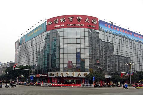 桂林百货大楼
