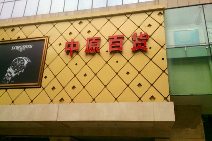 中原百货(滨江道华联店)