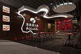 海底捞火锅店(海宁路店)