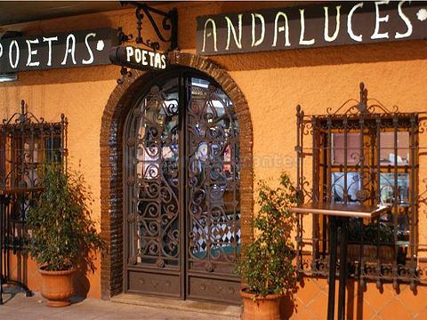 安达卢西亚诗人餐厅旅游景点图片