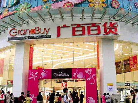 广百百货(北京路店)旅游景点图片