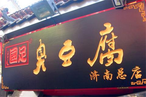国足臭豆腐(泉城路店)的图片