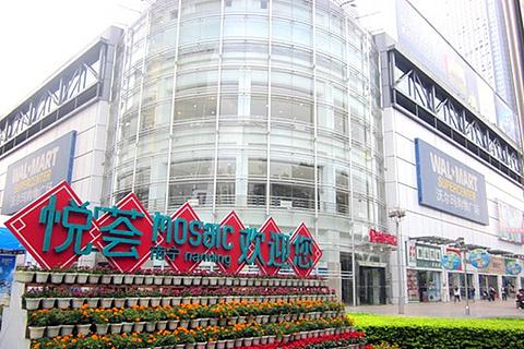 悦荟广场的图片