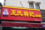 王氏林记烧饼双塔总店