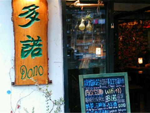 多诺音乐咖啡馆旅游景点图片