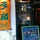 多诺音乐咖啡馆