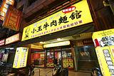 小王牛肉面(六合店)