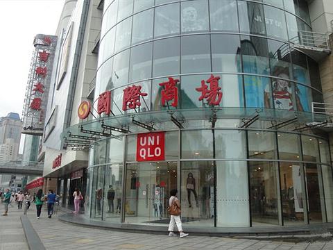 国际商场旅游景点图片
