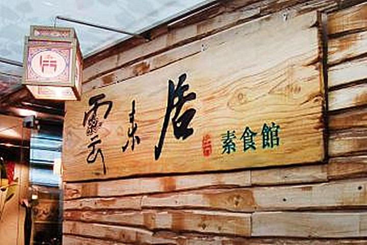 云来居素食馆(东门店)