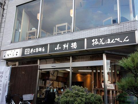 井上鱼糕店 鎌仓站前店旅游景点图片