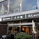 井上鱼糕店 鎌仓站前店