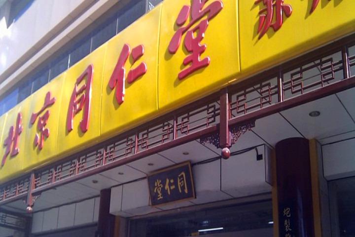 同仁堂(石路国际商城店)