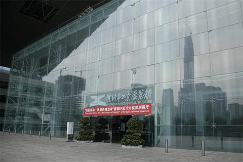 深圳市工业展览馆