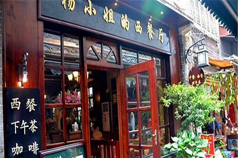 杨小姐的餐厅