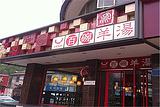 百碗羊汤(新都汇广场店)