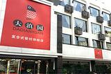 大滇园(北京路店)