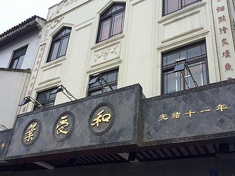 叶受和(观前街店)旅游景点图片