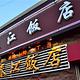 春江饭店(共青团路总店)