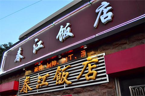 春江饭店(共青团路总店)的图片