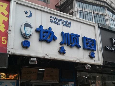 协顺园回头馆(大西路店)旅游景点图片