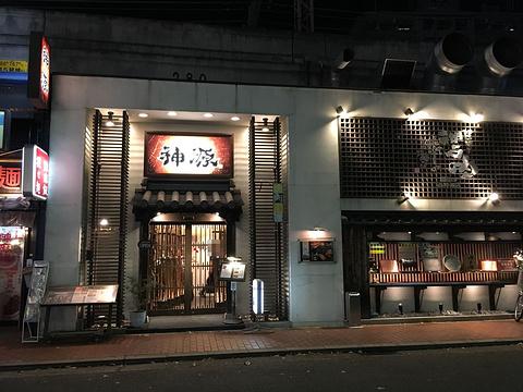 神源 神戸三宮店