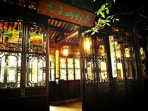 虎丘山邮局旅游景点图片