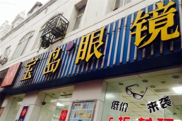 宝岛眼镜(中山路店)