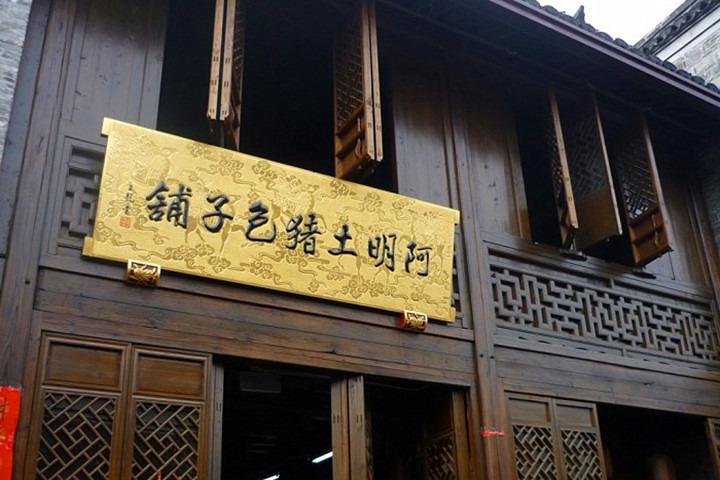 阿明土猪包子铺(南塘店)