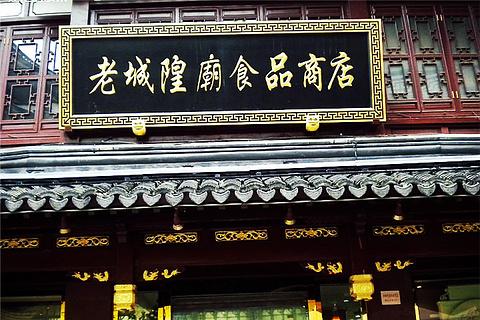 老城隍庙食品商店