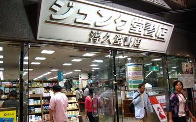 淳久堂书店