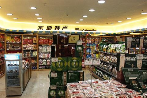 贵州土特产购物超市(瑞金店)