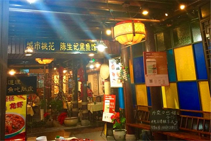 陈生记黑鱼馆(南塘老街店)