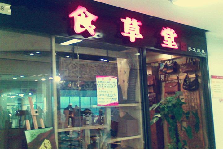 食草堂(小白楼店)