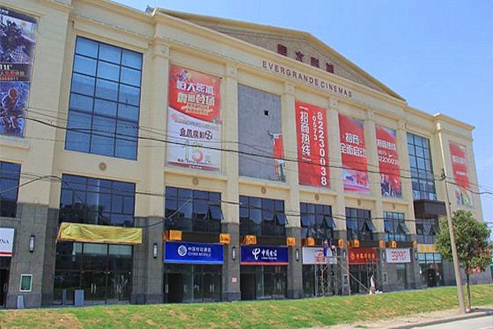 华庭街购物中心