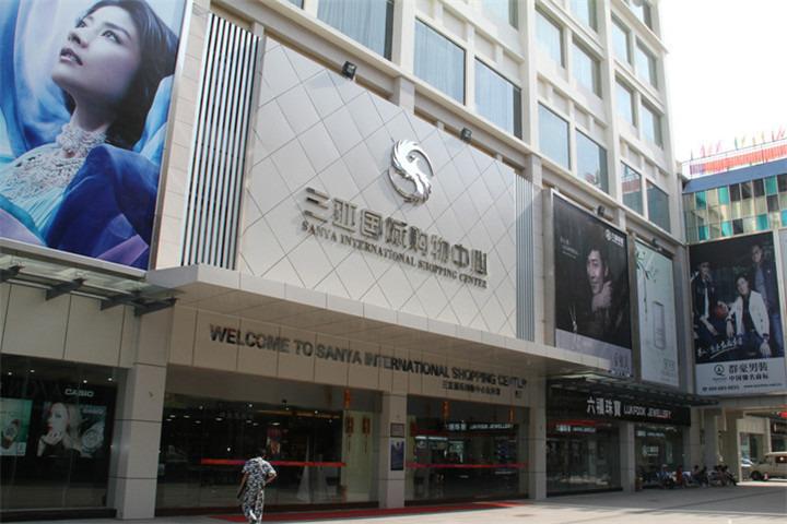 国际购物中心
