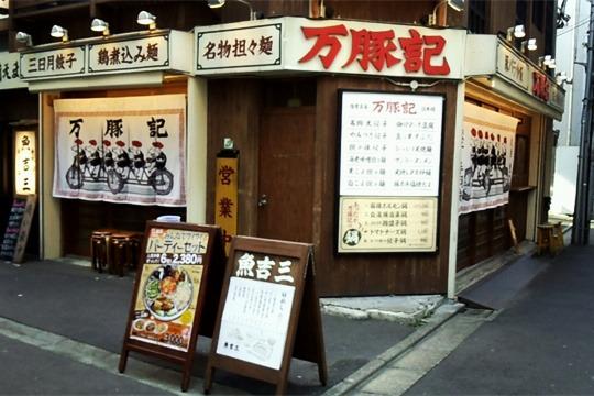 万豚記(京都錦小路店)
