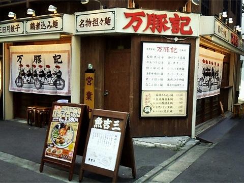 万豚記(京都錦小路店)旅游景点图片