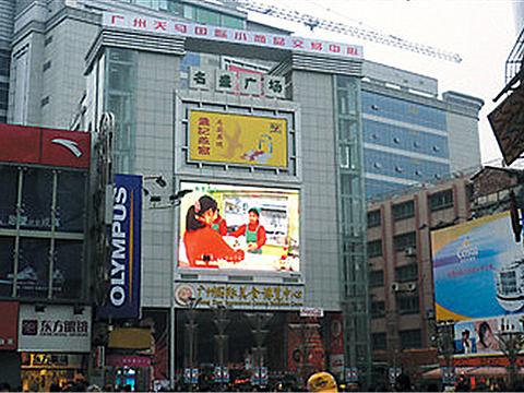 名盛广场旅游景点图片