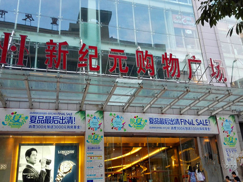 煌华新纪元购物广场旅游景点图片