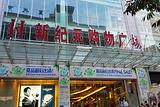 煌华新纪元购物广场