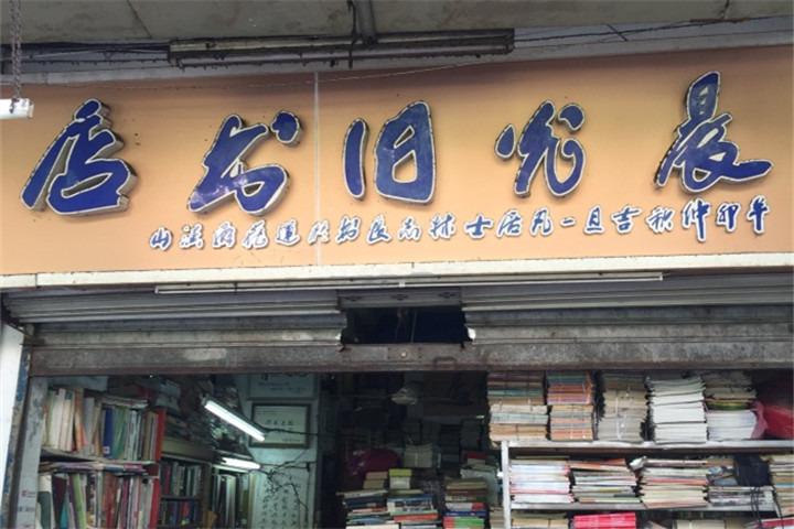 晨光旧书店