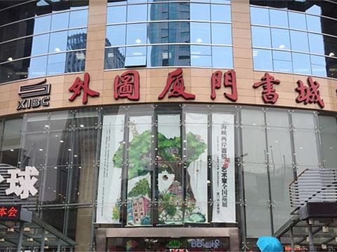 外图厦门书城旅游景点图片