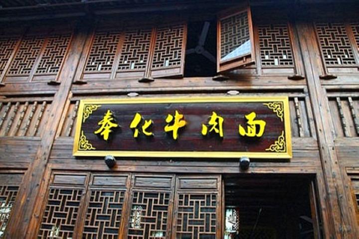 奉化牛肉面(南郊路店)