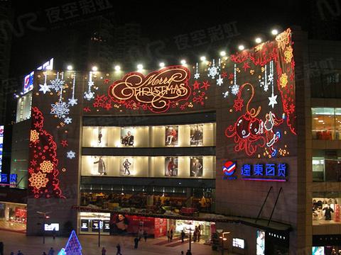 远东百货(北城天街购物广场店)旅游景点图片
