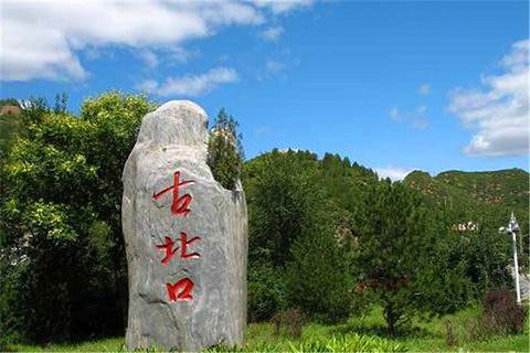 古北口历史文化公园