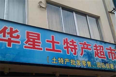 华星土特产超市