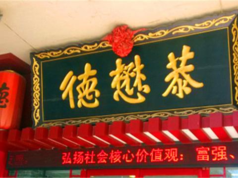 德懋恭(李家村店)旅游景点图片