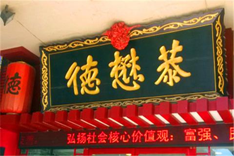 德懋恭(李家村店)的图片