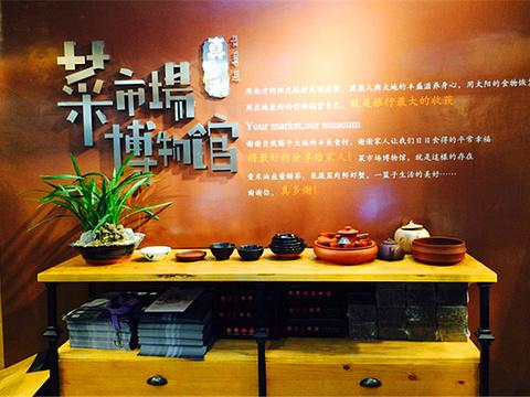 菜市场博物馆 旅游景点图片