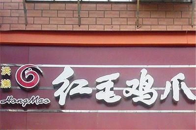 洪濑红毛鸡爪(洪南大街店)